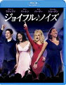 ジョイフル♪ノイズ ブルーレイ&DVDセット【Blu-ray】