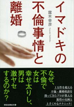 イマドキの不倫事情と離婚 (祥伝社黄金文庫) [ 露木幸彦 ]