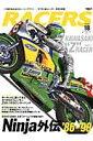 RACERS(volume 18)