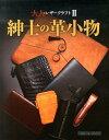 紳士の革小物 大人のレザークラフト2 (Professional Series)