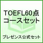 TOEFL60 点コースセット