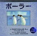 ポーラー PHOTICULAR Book [ キャロル・カウ...