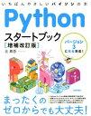 Pythonスタートブック増補改訂版 いちばんやさしいパイソンの本/バージョン3に完全対