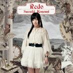 TVアニメ「 Re:ゼロから始める異世界生活 」オープニングテーマ「 Redo 」 (初回限定盤 CD+DVD) [ 鈴木このみ ]