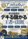 アフィリエイトがまるごとわかる本(2017) - 楽天ブックス