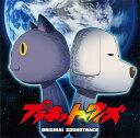 TVアニメ『プラネット・ウィズ』オリジナルサウンドトラック [ 田中公平 ]