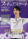 フィギュアスケートマガジン2020-2021(Vol.1) プレシーズン 羽生結弦黄金の軌跡。 (B.B.MOOK)