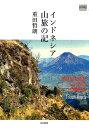 インドネシア山旅の記 [ 重田哲朗 ]