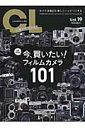 カメラ・ライフ(vol.19) カメラは毎日を楽しくハッピーにする 今、買いたい!フィルムカメラ101 (玄光社mook)