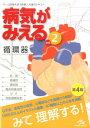 病気がみえる vol.2 [ 医療情報科学研究所 ]