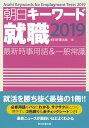 朝日キーワード就職2019 最新時事用語&一般常識 [ 朝日新聞出版 ]