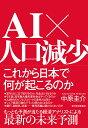 AI×人口減少 これから日本で何が起こるのか [ 中原 圭介 ]