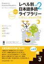 レベル別日本語多読ライブラリー(レベル3 vol.2) [ 日本語多読研究会 ]