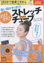 のびのびストレッチチューブBOOK 重い肩がすっきり! ([バラエティ])