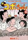 新コボちゃん(39) (まんがタイムコミックス) [ 植田まさし ]