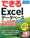 できるExcelデータベースデータ活用・業務効率化に役立つ本 [ 早坂清志 ]
