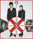 容疑者Xの献身【Blu-ray】 [ 北村一輝 ]