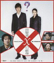 容疑者Xの献身【Blu-ray】