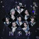 四季彩ーshikisai- (LIVE COLLECTION 初回限定盤B CD+Blu-ray+スマプラムービー&スマプラミュージック) [ 和楽器バンド ]