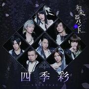 <span>ポイント5倍</span>四季彩ーshikisai- (LIVE COLLECTION 初回限定盤B CD+Blu-ray+スマプラムービー&スマプラミュージック)