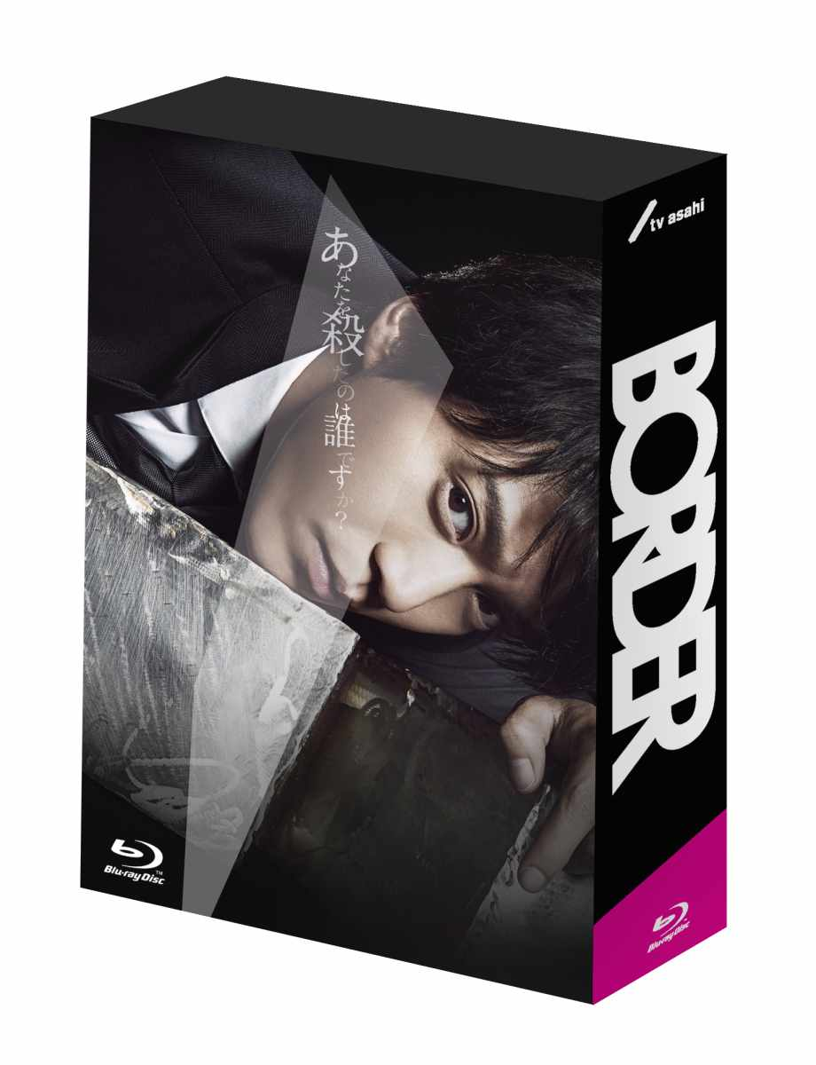 BORDER Blu-ray BOX【Blu-ray】 [ 小栗旬 ]...:book:16971394