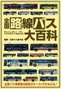 全国路線バス大百科 [ 日本バス友の会 ]