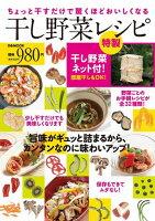 【バーゲン本】干し野菜レシピ