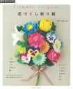 花づくし折り紙 [ 小林一夫(折り紙) ]