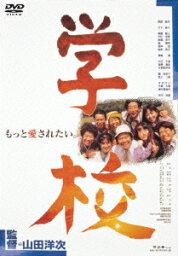 学校 [ <strong>西田敏行</strong> ]