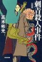刺青殺人事件新装版 (光文社文庫) 高木彬光