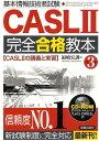 基本情報技術者試験CASL 2完全合格教本第3版 CASL 2の講義と実習 [ 福嶋宏訓 ]