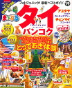タイ・バンコクmini('19) (まっぷるマガジン)...