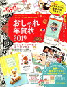 おしゃれ年賀状(2019) (宝島MOOK)