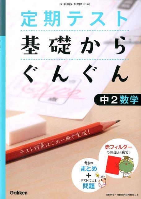 定期テスト基礎からぐんぐん中2数学〔2012年新版 [ 学研教育出版 ]