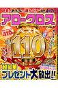 アロークロスタウンSPECIAL(4) - 楽天ブックス