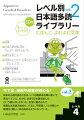 レベル別日本語多読ライブラリー(レベル4 vol.2)