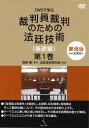 [廉価版]DVDで学ぶ裁判員裁判のための法廷技術(基礎編)第1巻 [ 高野 隆 ]