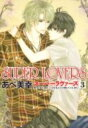 SUPER LOVERS 第3巻 (あすかコミックスCL-DX) あべ 美幸