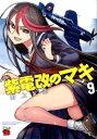 紫電改のマキ(9) (チャンピオンREDコミックス) [ 野上武志 ]