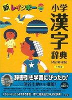 新レインボー小学漢字辞典 改訂第4版 小型版