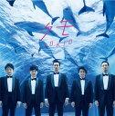 クモ (初回限定盤 CD+DVD) [ TOKIO ]