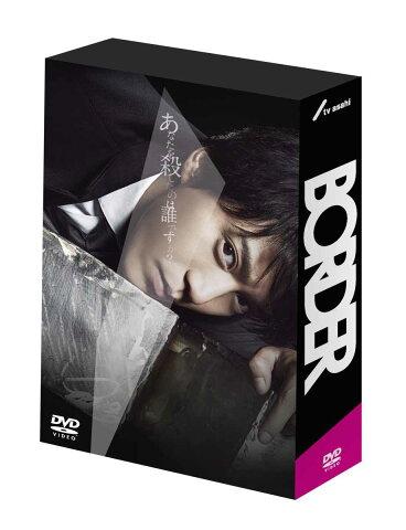 BORDER DVD-BOX [ 小栗旬 ]