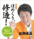 (日めくり)ほめくり 修造! ([実用品]) 松岡修造