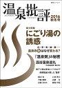 温泉批評 2016秋冬号 [ 双葉社 ]