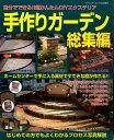 手作りガーデン総集編 自分でできる!!超かんたんDIYエクステリア (ブティック・ムック)