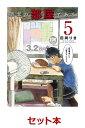 吾輩の部屋である 1-5巻セット【特典:透明ブックカバー巻数...