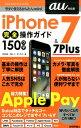 iPhone 7 & 7 Plus完全操作ガイド150ワザ(au対応版) (今すぐ使えるかんたんmini) [ 田中拓也(テクニカルライター) ]