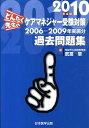 どんたく先生のケアマネジャー受験対策過去問題集(2010年度版) [ 武冨章 ]
