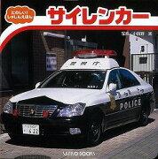【バーゲン本】サイレンカー たのしい!しゃしんえほん