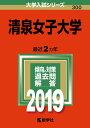 清泉女子大学(2019) (大学入試シリーズ)
